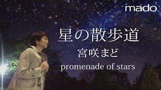 星の散歩道 宮咲まど Miyasaki Mado