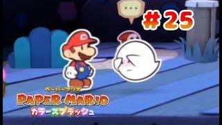 ◆楽しみにしていたペーパーマリオ カラースプラッシュ を実況:Part25【WiiU】