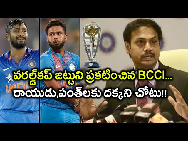 ICC Cricket World Cup 2019 : BCCI Announced India Squad For ICC World Cup 2019    Oneindia Telugu