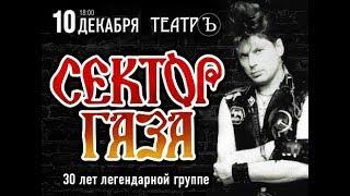 СЕКТОР ГАЗА 30 ЛЕТ / ЮБИЛЕЙНЫЙ КОНЦЕРТ