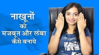 नाखूनों को मजबूत और लंबा कैसे बनाये | How to get Strong and Long Nails in Hindi / Nail Care Tips