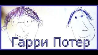 рисунок Гарри Поттер/Garri Potter child's drawing