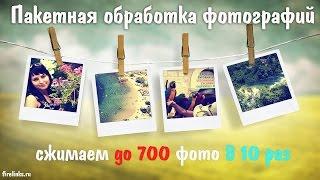видео программа для пакетной обработки фотографий