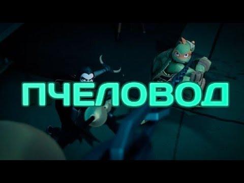 Пчеловод черепашки ниндзя клип Микки и Шинигами