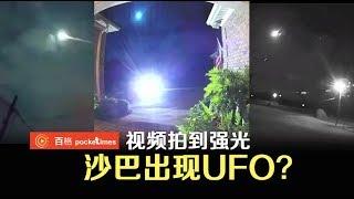 沙巴实邦加至古打毛律一带上空划过一道强光,还传来巨响。难道是飞碟UFO...