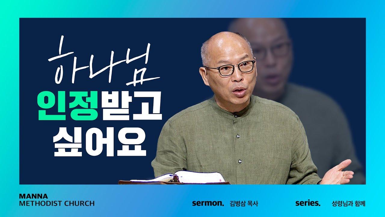 만나교회  [주일예배] 인정받고 싶은 게 잘못 인가요? - 김병삼 목사