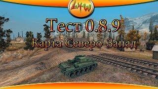 Тест 0 8 9 Карта Северо Запад ~World of Tanks~