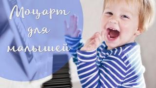 Моцарт для малышей. Струнный квартет