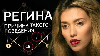 Регина Тодоренко причина - её цифры в нумерологии