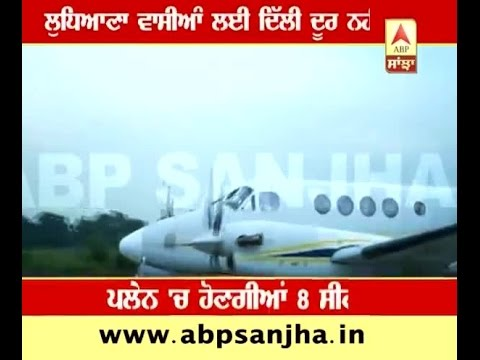 Flights for Ludhiana-Delhi route started