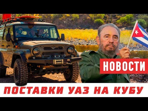 Поставки #УАЗ на Кубу и продажи авто на #Алиэкспресс