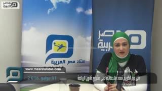 مصر العربية | منى عبد الكريم تعدد ملاحظاتها على مشروع قانون الرياضة