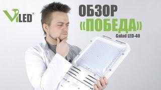 Обзор уличного светодиодного светильника Galad