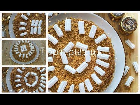 Видео Вкусный торт рыжик рецепты с фото