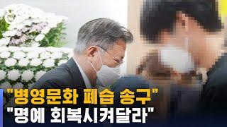 """문 대통령 """"병영문화 폐습 송구""""…&…"""