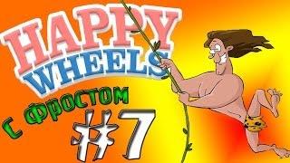 Тарзан Десантник!  (Happy Wheels С Фростом!) №7
