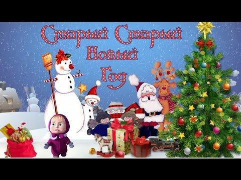 Поздравление со Старым Новым годом! Видео открытка - Видео с YouTube на компьютер, мобильный, android, ios