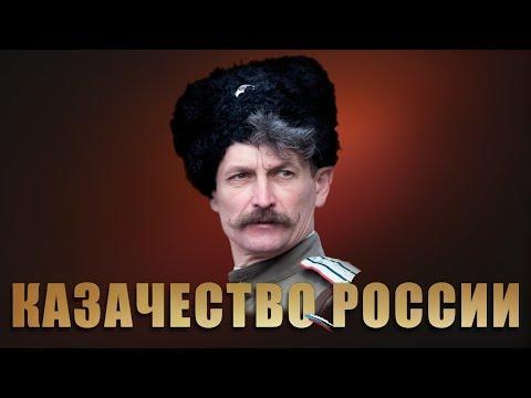 Концерт - Во Славу России. Ансамбль  Казачий Кордон