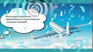 видео Дешевые авиабилеты в Бангкок