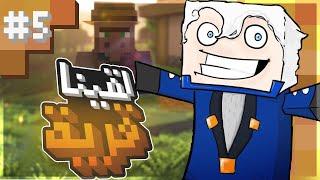 ماينكرافت: القرى الجديده : Minecraft KhaledQ8 Single Player #5