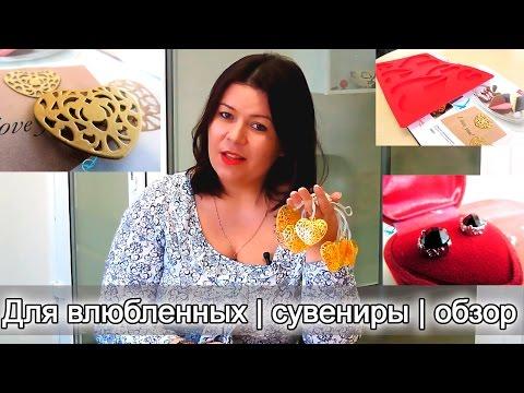 Видео Сувениры для влюбленных интернет магазин