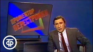 ВРЕМЯ. ПРОЖЕКТОР ПЕРЕСТРОЙКИ Эфир: 15.01.1988 (1988)