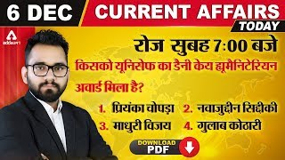 Current Affairs Today 6 December 2019 | Daily Current Affairs for UPSC, SSC, RRB & Bank Exams!