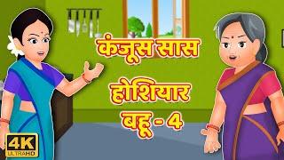 कंजूस सास होशियार बहू 4 |Hindi Funny Video|हिंदी कहानिया |Hindi Kahaniya |Hindi Stories|Comedy Video
