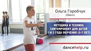 №738 Методика и техника Contemporary для детей 1 и 2 года обучения (5-7 лет). Ольга Горобчук, Омск
