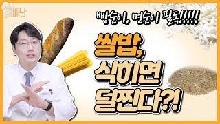 흰쌀밥, 살 안찌게 먹는 방법이 있다?