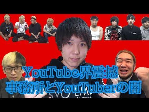 �ヒカル復活記念】YouTuber�事務所を繋�闇を全部大暴露�人気YouTuber�噛�付�����YouTube界】
