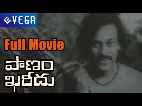 PRANAM KHAREEDU Telugu Full Movie : Chiranjeevi,Reshmi,Jayasudha