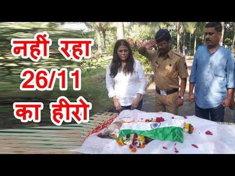 26/11 Mumbai attack के Hero Caesar ने दुनिया को कहा अलविदा, रो पड़ी Mumbai