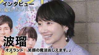 映画『オズランド 笑顔の魔法おしえます。』で波平久瑠美役を演じた波瑠...