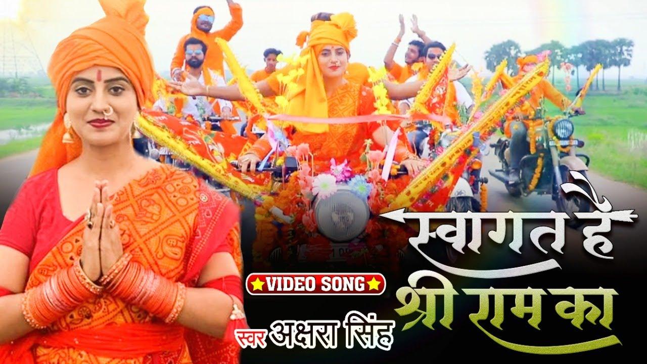 #VIDEO | #Akshara Singh का नए रूप में राम भजन | स्वागत है श्री राम का - Swagat Hai Shree Ram Ka