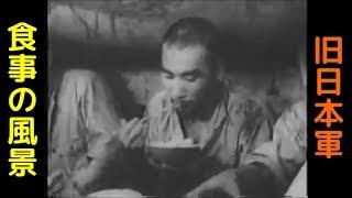 腹が減っては戦はできぬ 旧日本軍の食事の風景(弐) チャンネル登録お願いします.