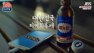 [정글 강의 방송]어서들 오세요  M1 정글러 BJ메뉴얼 KOREAN MASTER JUNGLER [ LOL/롤 ]