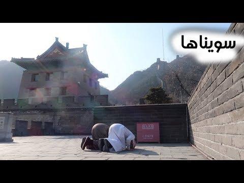 #بالزي_السعودي - فوق سور الصين العظيم  !!