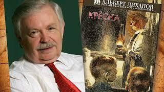 ПРЕЗЕНТАЦИЯ КНИГИ А Лиханова Кресна