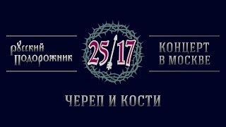 25 17 Русский подорожник Концерт в Москве 19 Череп и кости