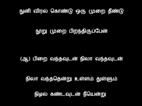 Tamil Song - எங்கே எனது கவிதை