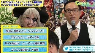 番組ページ:http://www.capcom.co.jp/cptv/ ※この動画は2016年5月4日(...