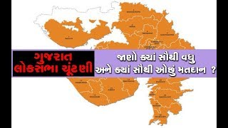Lok Sabha Election 2019: Some people voted at the risk of life in Gujarat Election