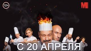 Официальный трейлер фильма «Кухня. Последняя битва»