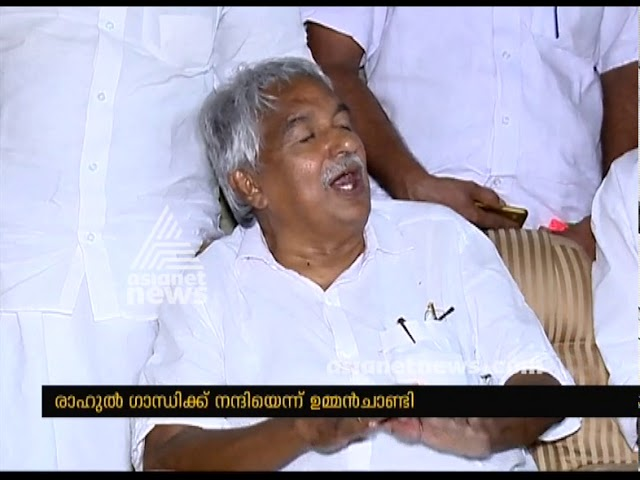 Oommen Chandy responds after he got appointed as AICC General Secretary