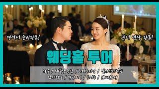 [결혼준비] 서울 호텔 웨딩홀 투어 끝판왕! 호텔별 견…