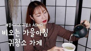 [귀청소 ASMR] 비오는 가을아침 귀청소 가게│계절시리즈│Autumn morning Ear Cleaning Role Play