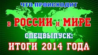 Что происходит в России и Мире? Специальный выпуск (37): итоги 2014 года (04.01.15)