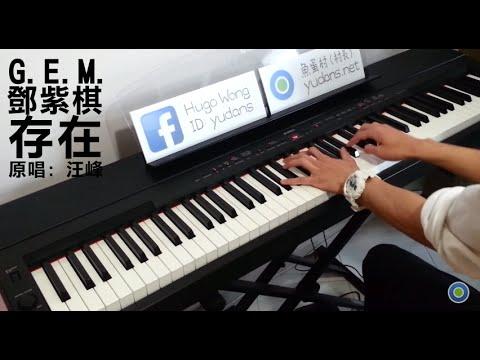 【我是歌手】G.E.M. 鄧紫棋 - 存在 (原唱: 汪峰) [Piano Cover by Hugo Wong]