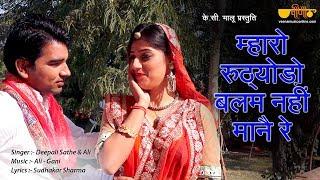 Mharo Ruthyodo Balam | New Fagan Rajasthani Songs | Deepali Sathe | Ali Gani